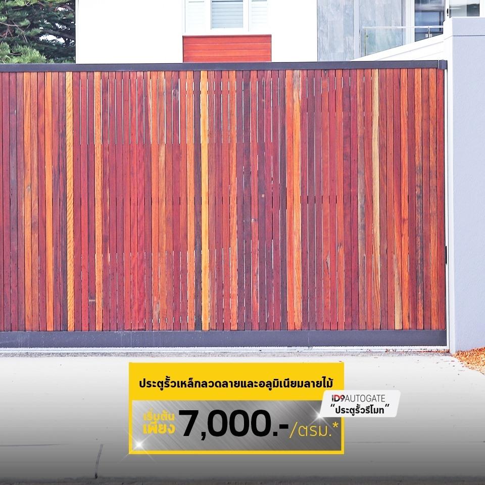 ประตูรั้วเหล็กลวดลายและอลูมิเนียมลายไม้